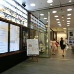天香回味 - Velvia館1F並木通り側入口