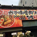 辛口肉ソバ ひるドラ - ひるドラ 本店 - 恵美須町(ラーメン)