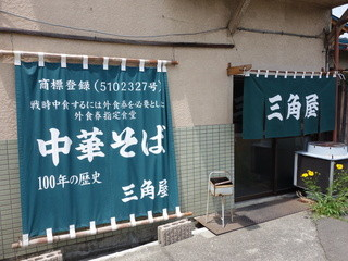 三角屋 - 会津にはもう一店、創業100年以上のラーメン屋あり。会津らーめんは確実に喜多方より歴史あり