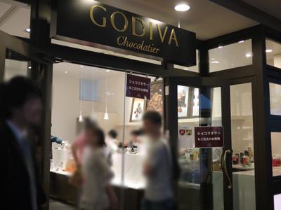 ゴディバ ジャズドリーム長島店