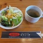 ステーキハウススフィーダ - おかわり無料のサラダ&スープ。