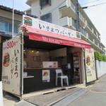 いきまつバーガー - お店は下山門住宅前のアンサン通りにありますよ。