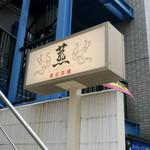 燕 東京茶楼 - 看板がかわいらしい