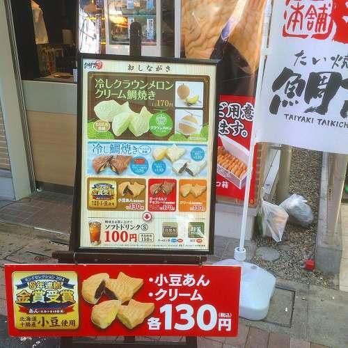 鯛吉 東武大山駅前店