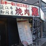 近江牛卸問屋 焼肉 激 - 外観