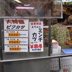 黒門 坂本 - いかにも大阪のお肉屋さん。