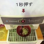 サ・ラ・マンジェ - 料理写真:味噌汁はセルフ
