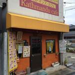 カトマンズカフェ -