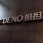 175°DENO担担麺 北2西3 駅前通店 -