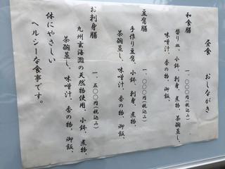 宮した - ランチメニュー 2015/6/3