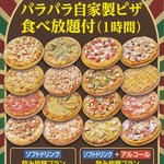 パラパラ - ピザ食べ放題 宴会コース全てについています。
