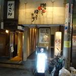 京ちゃばな 北新地 ほっこりほっこり - お店だよん♪
