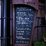 COFFEE HALL くぐつ草 - 街頭メニュー