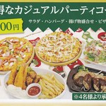 パラパラ - お得なカジュアルコース 1500円