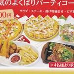 パラパラ - 人気のよくばりコース 2000円