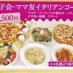 パラパラ - 女子会・ママ友コース 1500円