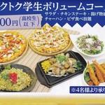 パラパラ - トクトク学生コース 1200円