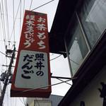 照井菓子店 -