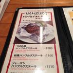 つばめキッチン アトレ品川店 - つばめ風ハンブルグステーキ 1200円