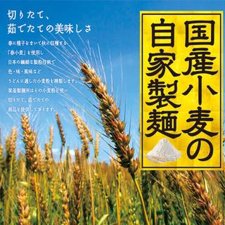 国産小麦粉使用