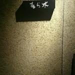 38643986 - ここのお店は隠れ家的なお店だから天神で飲んだ後に軽く普通のバーでなく個性ある天ぷらバーっていうのが使えるお店だと思う。いいお店を発見できて良かった‼
