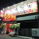 辛口肉ソバ ひるドラ - 辛口ガチ味噌肉そば ひるドラ 本店