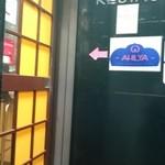 アヒリヤ - 入り口三階で階段