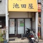池田屋 - お店の外観
