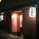 今、龍馬 - 阪急桂駅東口。