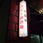 武蔵坊 - 赤レンガにシンプルな看板がお洒落