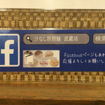 武蔵坊 - Facebookやってます!