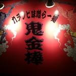 カラシビ味噌らー麺 鬼金棒 - 看板
