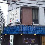 デコ カフェ ビー - 京都にとけこむ看板
