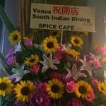 ヴェヌス サウス インディアン ダイニング -