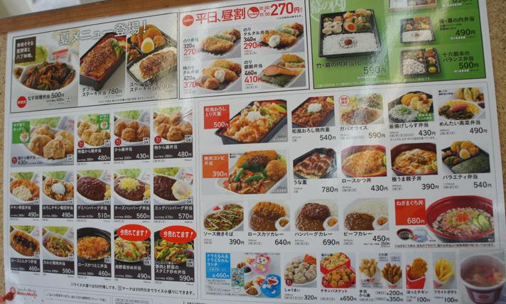 ほっともっと 西那須野東三島店 name=