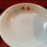 38658866 - 餃子のお皿…小ちゃく「寿福」とある