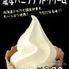 Dangouzakasabisueriakudariseneichizukurimu - 料理写真:北海道ミルクと国産卵黄をたっぷり使用した北海道特選のバニラソフトクリームです!