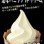 談合坂サービスエリア(下り線)H's CREAM - 北海道ミルクと国産卵黄をたっぷり使用した北海道特選のバニラソフトクリームです!
