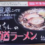 38659494 - 隠し味は瀬戸内の小魚 おもちんの尾道ラーメン 4食入り