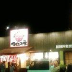 マルキ屋 東那須店 - マルキ屋