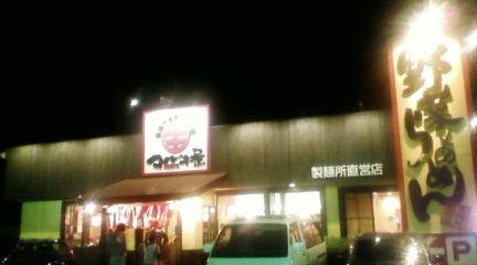 マルキ屋 東那須店