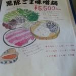 しらさぎ荘 - 球磨の黒豚ごま味噌鍋