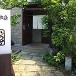 じょっぴんや - 山電高砂駅からも、荒井駅からも徒歩10分くらい、住宅街にあるコーヒー(カレーも有名)店です