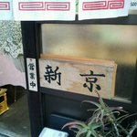 38666266 - 店のドアはアルミサッシでなないです。
