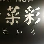 七菜彩 -