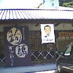 ささぐり蒟蒻ぎゃらりー - 篠栗の国道沿いにあるコンニャク専門店です。