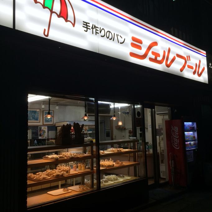シェルブール 都町本店