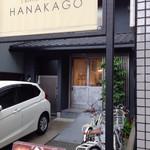 ハナカゴ - 店頭