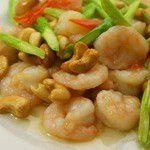 海老とカシューナッツ炒め