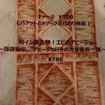 和イン家 - チャージ500円ですがバゲットとオリーブはおかわり自由です